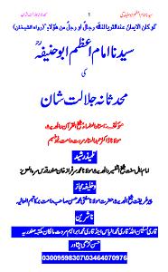 Imam E Azam Ki Muhaddisana Jalalat E Shan