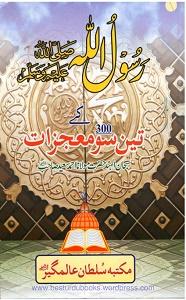 http://ahlesunnahlibrary.com/ Rasoolullah S.A.W Kay 300 Mojzaat رسول اللہؐ کے تین سو معجزات