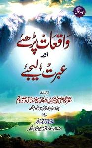 Waqiaat Parhiye Aur Ibrat Lijiye واقعات پڑھئے اور عبرت لیجئے
