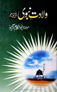 Wiladat E Nabwi(S.A.W) By Maulana Abul Kalam Azad ولادت نبویؐ
