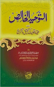 http://ahlesunnahlibrary.com/ Al Tauheed ul Khalis التوحید الخالص