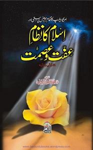 http://ahlesunnahlibrary.com/ Islam Ka Nizam E Ifat O Ismat اسلام کا نظام عفت و عصمت