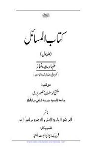 http://ahlesunnahlibrary.com/ Kitab ul Masail کتاب المسائل