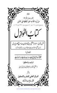 http://ahlesunnahlibrary.com/ Kitab Un Nawazil کتاب النوازل