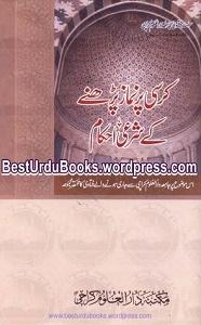 http://ahlesunnahlibrary.com/  Kursi Par Namaz Parhnay kay Shari Ahkam کرسی پر نماز پڑھنے کے شرعی احکام