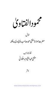 http://ahlesunnahlibrary.com/ Mahmood ul Fatawa محمود الفتاوی