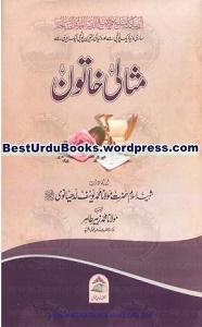 http://ahlesunnahlibrary.com/ Misali Khatoon مثالی خاتون
