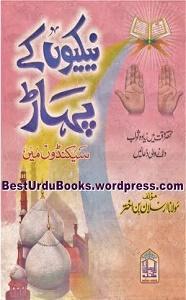 http://ahlesunnahlibrary.com/  Nekion Kay Pahar نیکیوں کے پہاڑ