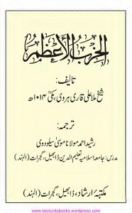 Al Hizbul Azam Mutarjam الحزب الاعظم مترجم