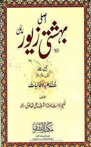 Bahishti Zewar Bushrah بہشتی زیور