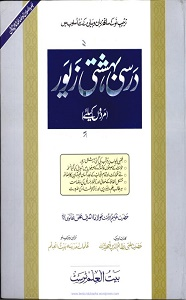 Darsi Bahishti Zewar درسی بہشتی زیور