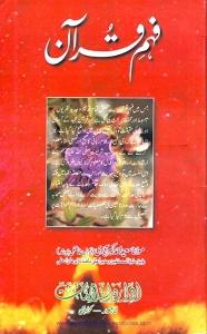 Fahm e Quran فہم قرآن