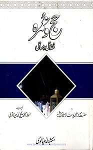 Hajj o Umrah حج و عمرہ