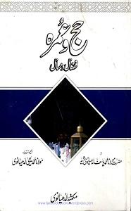 Hajj o Umrah