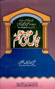 Majalis e Mufti Azam مجالس مفتی اعظم