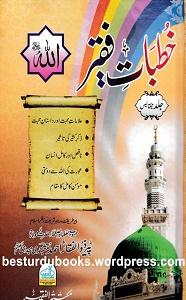 Khutbat - e - Faqeer - 43 Volumes - By Shaykh Zulfiqar Ahmad Naqshbandi خطباتِ فقیر