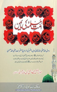 Ummat e Muslima ki Maain امت مسلمہ کی مائیں