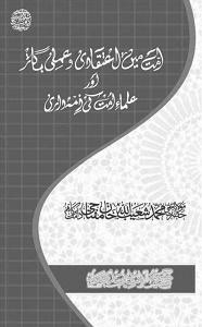 Ummat Mein Aetiqadi o Amali Bigarh امت میں اعتقادی و عملی بگاڑ