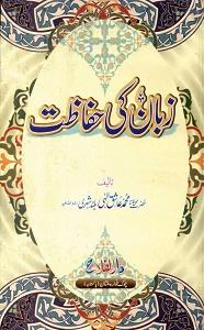 Zaban ki Hifazat زبان کی حفاظت