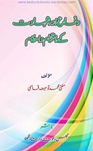 Difa Aur Shahadat Kay Aqsaam O Ahkam دفاع اور شھادت کے اقسام و احکام