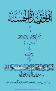 Al Aqeeda tul Hasanah العقیدۃ الحسنۃ
