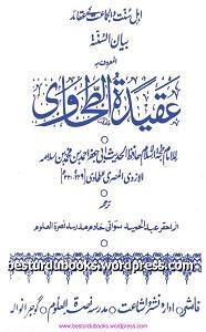 Aqeeda tut Tahavia By Imam Tahavi عقیدۃ الطحاویۃ