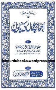 Ashab e Rasool ki Yaden By Maulana Abdur Rahman Mazahiri اصحاب رسول کی یادیں