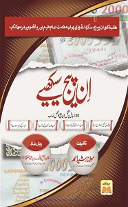 Inpage Seekhiay By Maulana Rasheed Ahmad ان پیج سیکھیے