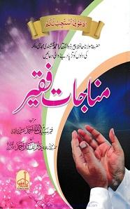 Munajat E Faqeer By Maulana Zulfiqar Ahmad Naqshbandi مناجات فقیر