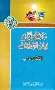 Salaf Saleheen Kay Iman Afroz Waqiat سلف صالحین کے ایمان افروز واقعات