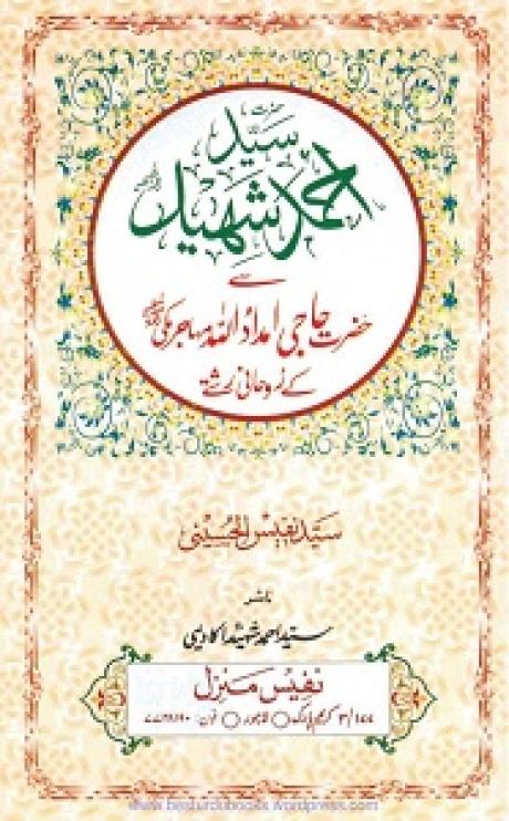 Sayed Ahmad Shaheed Say Haji Imdadullah Kay Ruhani Rishtay By Maulana Sayed Nafees Al Husaini سید احمد شھید سے حاجی امداداللہ کے روحانی رشتے