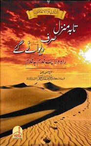 Taaba Manzil Sirf Dewanay Gaye By Maulana Zulfiqar Ahmad Naqshbandi تا بہ منزل صرف دیوانے گئے