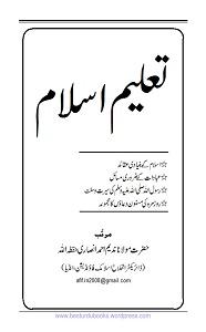 Taleem E Islam By Maulana Nadeem Ahmad Ansari تعلیم اسلام