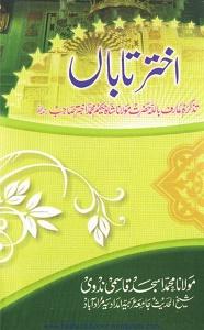 Akhtar e Taban By Maulana Muhammad Asjad Qasmi Nadvi اختر تاباں