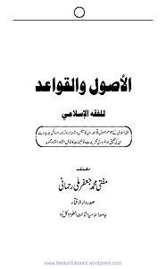 Al Usool wal Qawaid By Mufti Muhammad Jafar Milly الاصول والقواعد