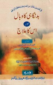 Bad Niqahi ka Wabal Aur Uska Elaj By Mufti Muhammad Zaid Mazahiri Nadvi بد نگاہی کا وبال اور اس کا علاج