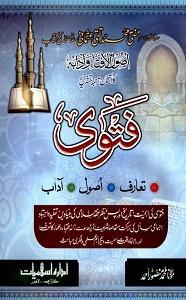 Fatwa By Maulana Muhammad Mansoor Ahmad فتوی: تعارف، اصول، آداب