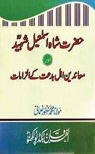 Hazrat Shah Ismail Shaheed awr Muanideen ahle Bidat kay ilzamaat By Maulana Manzoor Nomani حضرت شاہ اسماعیل شہید اور معاندین اہل بدعت کے الزامات