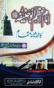 Imam Abu Hanifa Ka Muhadisana Maqam By Maulana Zahoor Ahmad Al Husaini امام ابو حنیفہ کا محدثانہ مقام