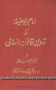 Imam Abu Hanifa Ki Tadveen e Qanoon e Islami By Dr. Hameedullah امام ابوحنیفہ کی تدوین قانون اسلامی