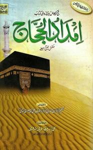 Imdad ul Hujjaj By Mufti Muhammad Zaid Mazahiri Nadvi امداد الحجاج