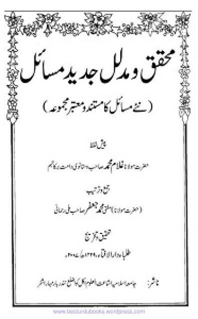 Muhaqqaq o Mudallal Jadeed Masail By Mufti Muhammad Jafar Milly محقق و مدلل جدید مسائل