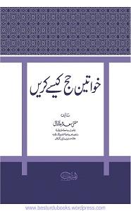 Khawateen Hajj Kaisay Karain By Mufti Sad Abdur Razzaq خواتین حج کیسے کریں