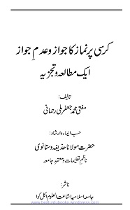 Kursi par Namaz By By Mufti Muhammad Jafar Milly کرسی پر نماز