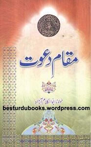 Maqam e Dawat By Maulana Abul Kalam Azad مقام دعوت