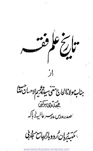 Tareekh Ilm e Fiqh By Maulana Ameem ul Ihsan Mujaddadi تاریخ علم فقہ
