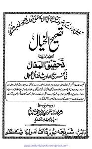 Tashih ul Khayal Tahqeeq ul Maqal تصحیح الخیال