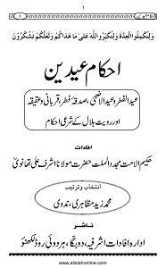 Ahkam e Eidain By Mufti Muhammad Zaid Mazahiri Nadvi احکام عیدین