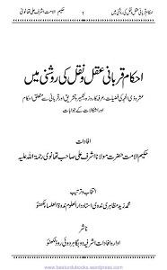 Ahkam e Qurbani Aqal o Naqal ki Roshni Main By Mufti Muhammad Zaid Mazahiri Nadvi احکام قربانی عقل و نقل کی روشنی میں