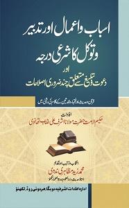 Asbab o Amaal Aur Tadbeer o Tawakkul ka Shari Darja By Mufti Muhammad Zaid Mazahiri Nadvi اسباب و اعمال اور تدبیر و توکل کا شرعی درجہ